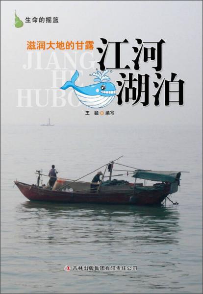 滋润大地的甘露:江河湖泊