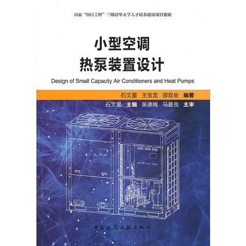 小型空调热泵装置设计