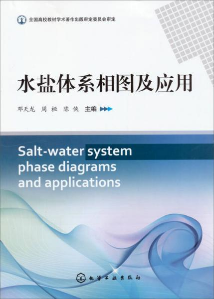 水盐体系相图及其应用