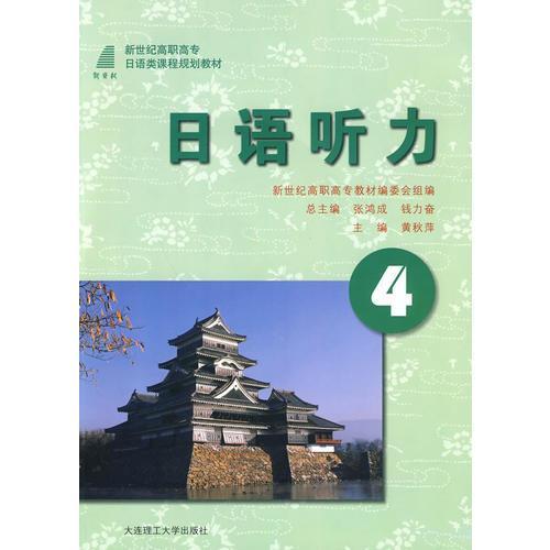(高职高专)日语听力4(日语类)