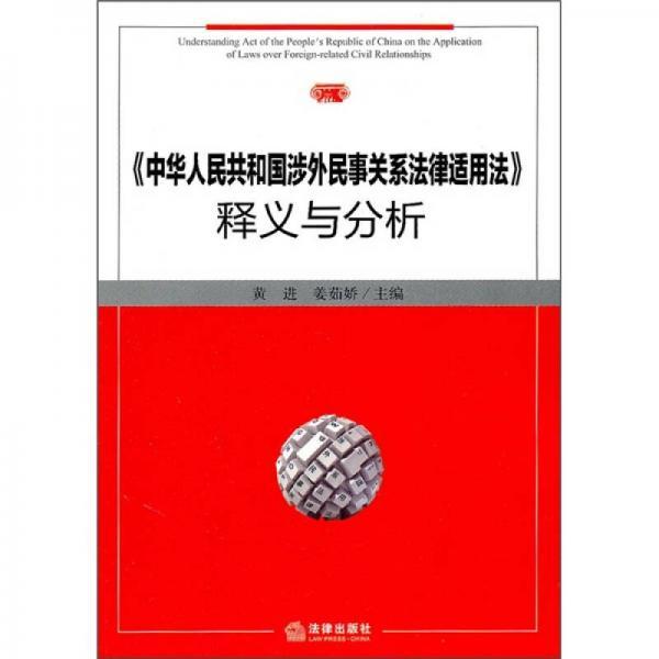 《中华人民共和国涉外民事关系法律适用法》释义与分析