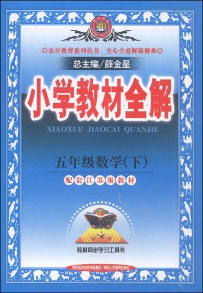 金星教育系列丛书·小学教材全解:五年级数学(下 配江苏版教材 2015春)