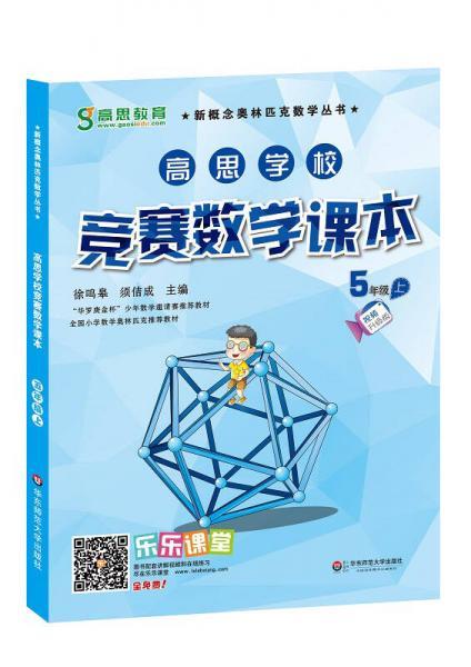 高思学校竞赛数学课本·五年级(上)(第二版)