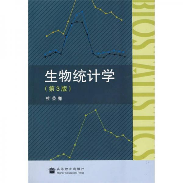 生物统计学(第3版)