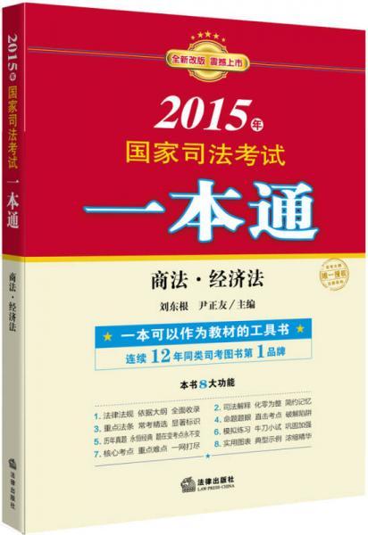 2015年国家司法考试一本通:商法、经济法