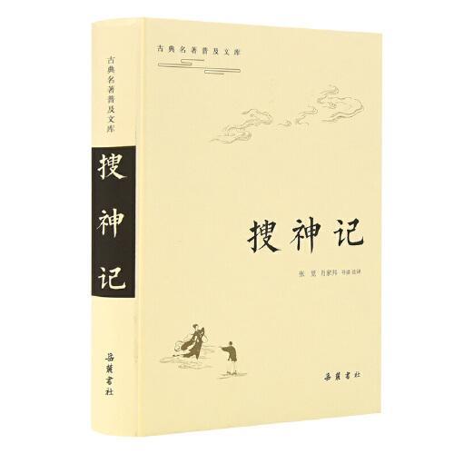 古典名著普及文库:搜神记