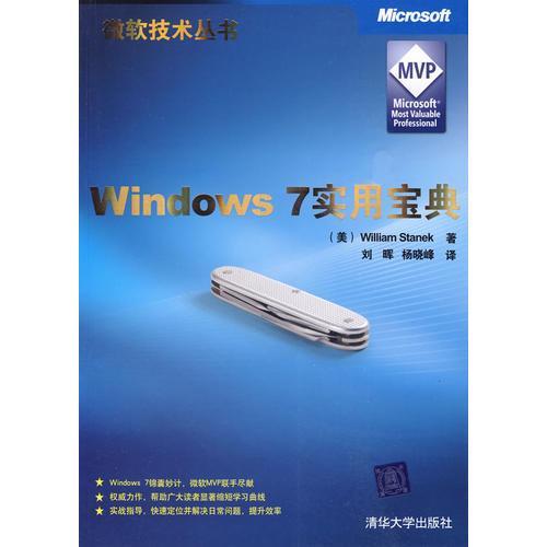 Windows 7实用宝典(微软技术丛书)