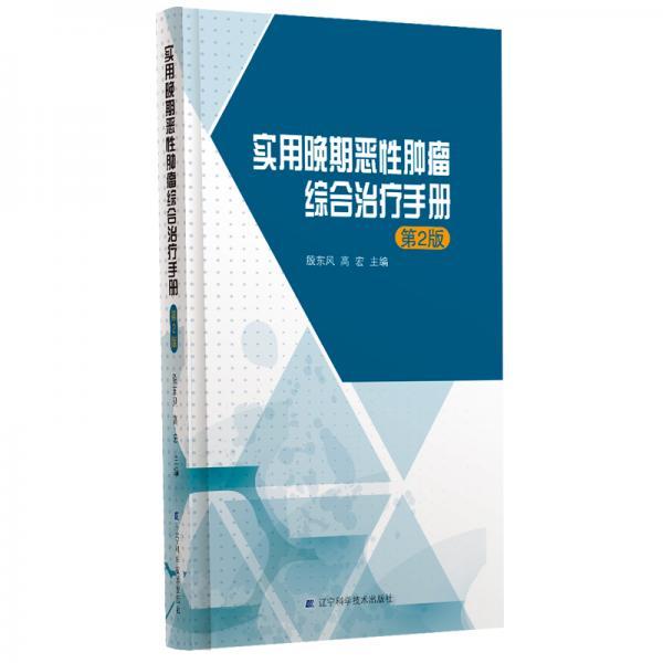 实用晚期恶性肿瘤综合治疗手册(第2版)