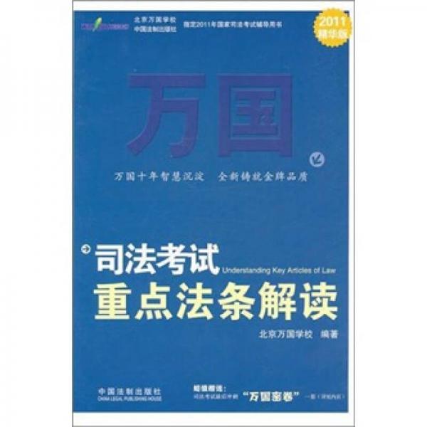 万国司法考试:重点法条解读(2011精华版)