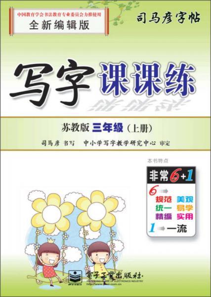 司马彦字帖:写字课课练·3年级(上册)(苏教版·全新编辑版)(描摹)