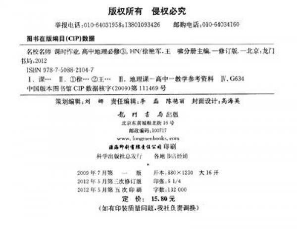 龙门名师系列·名校名师·课时作业:高中地理(必修3)(HN)(高中篇)