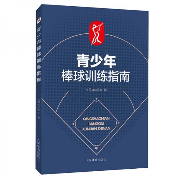 青少年棒球训练指南