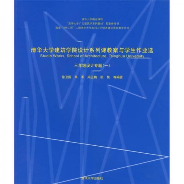 三年级设计专题(一)-清华大学建筑学院设计系列课教案与学生作业选