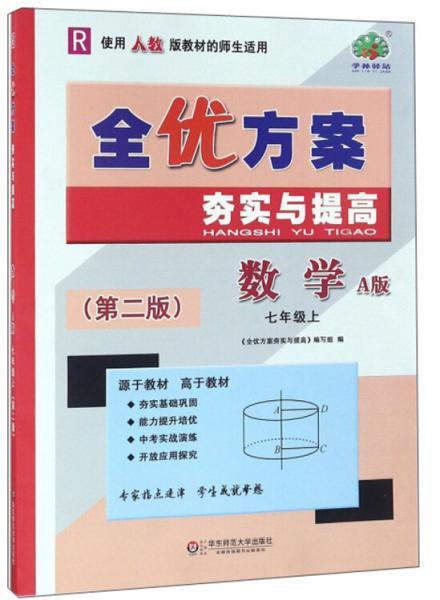 全优方案夯实与提高:数学(七年级上R使用人教版教材的师生适用A版第2版)