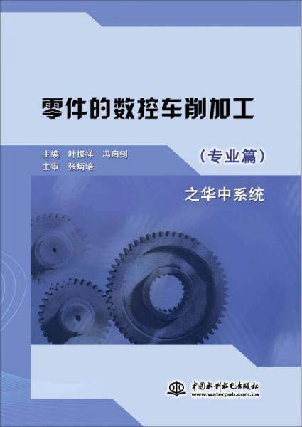 零件的数控车削加工 专业篇 之华中系统