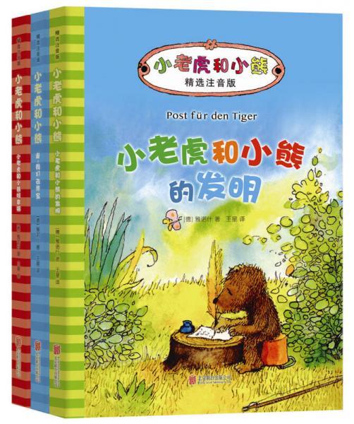 小老虎和小熊·精选注音版(第二辑)