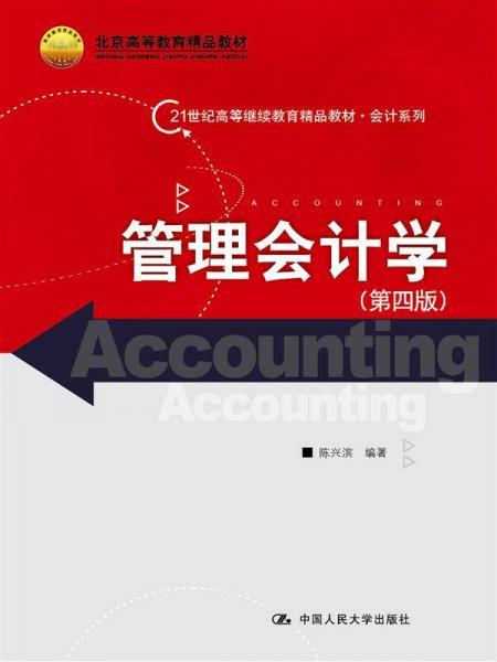 管理会计学(第四版)