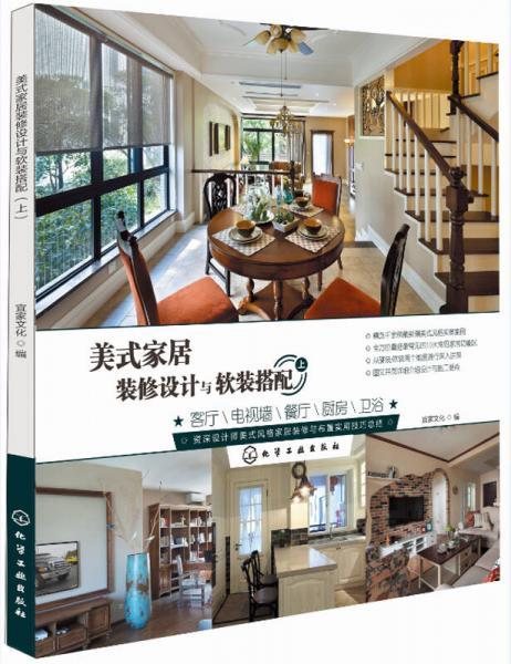 美式家居装修设计与软装搭配(上册):客厅、电视墙、餐厅、厨房、卫浴