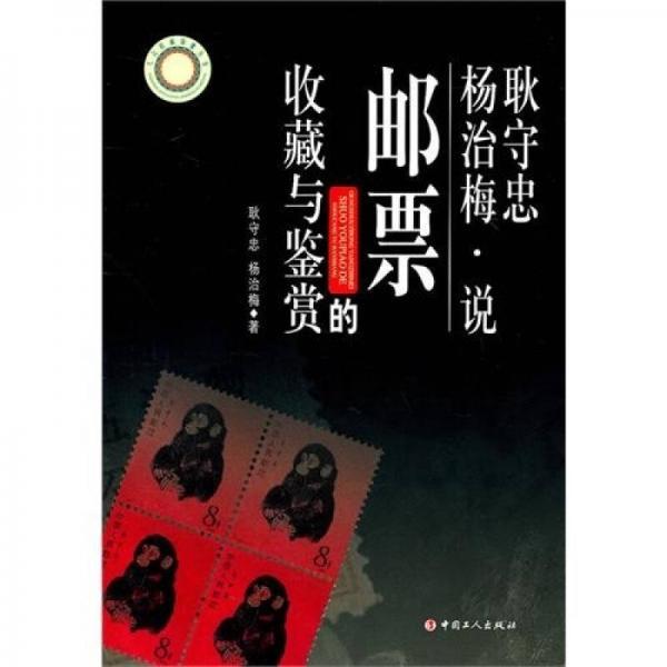 耿守忠、杨治梅说邮票的收藏与鉴赏