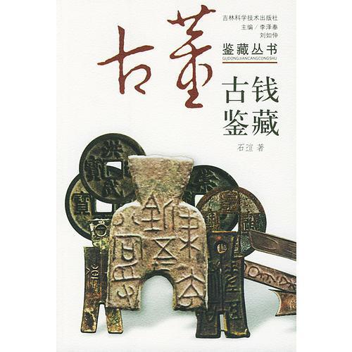 古钱鉴藏——古董鉴藏丛书