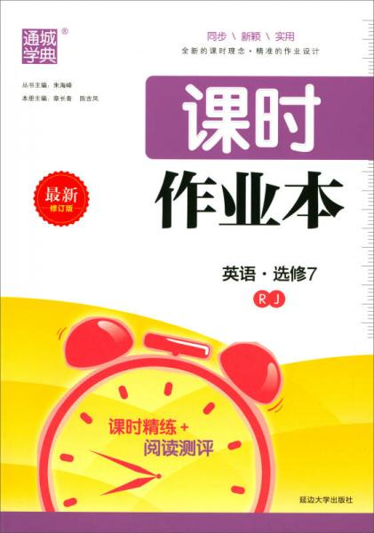 通城学典·课时作业本:英语(选修7 RJ 最新修订版)