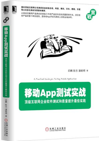 移动App测试实战