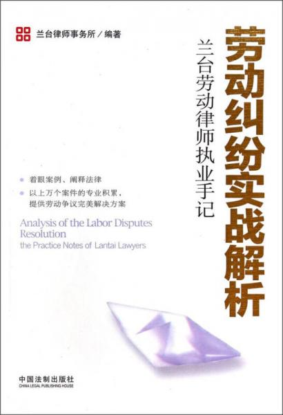 兰台劳动律师执业手记:劳动纠纷实战解析