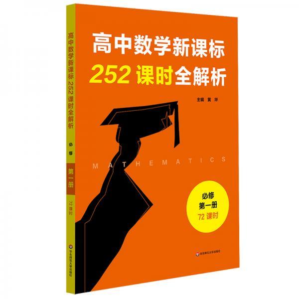高中数学新课标252课时全解析(必修第一册·72课时)