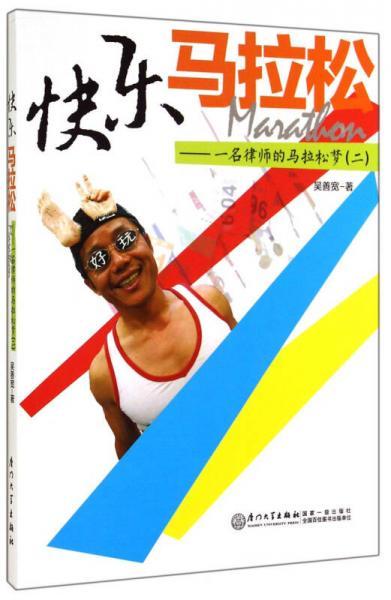 快乐马拉松:一名律师的马拉松梦(2)