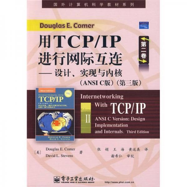 用TCP/IP进行网际互连第二卷