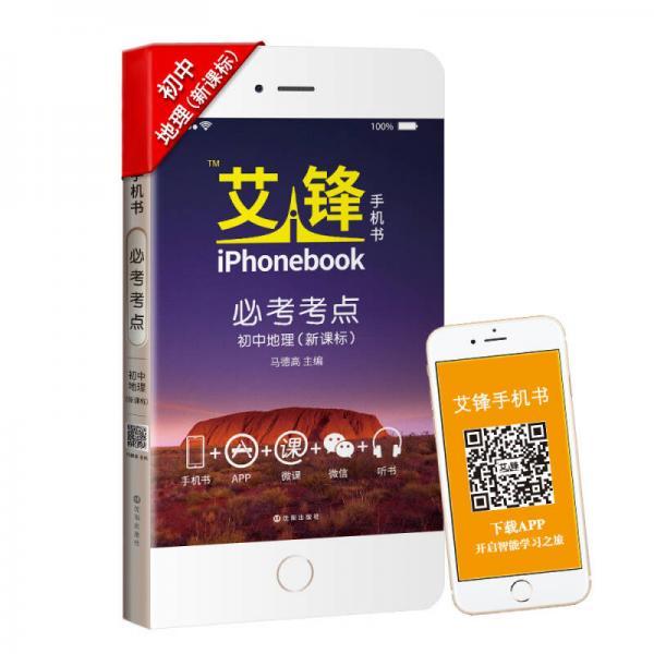 2016年艾锋手机书·必考考点:初中地理(新课标)