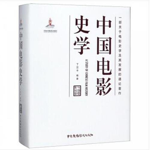中国电影史学