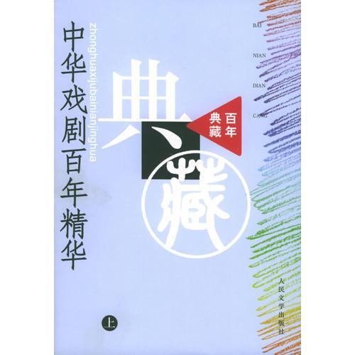 中华戏剧百年精华(上下册·百年典藏)
