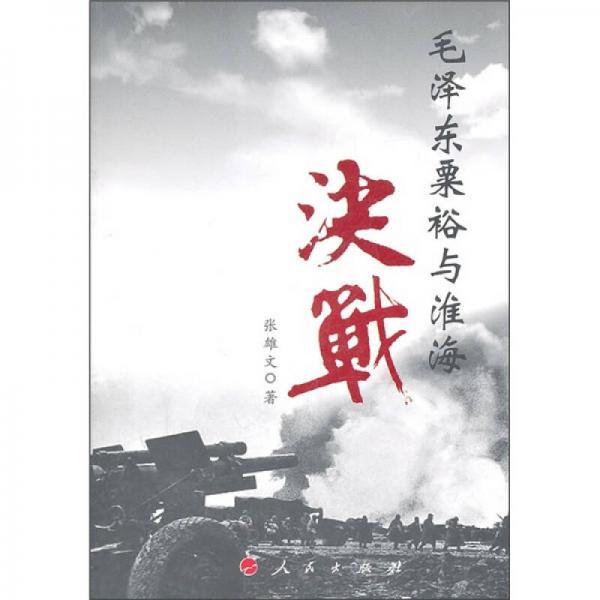 毛泽东粟裕与淮海决战