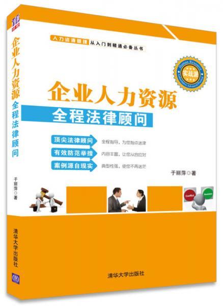企业人力资源全程法律顾问