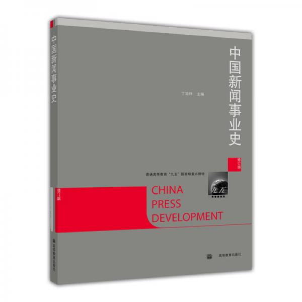 中国新闻事业史(修订版)