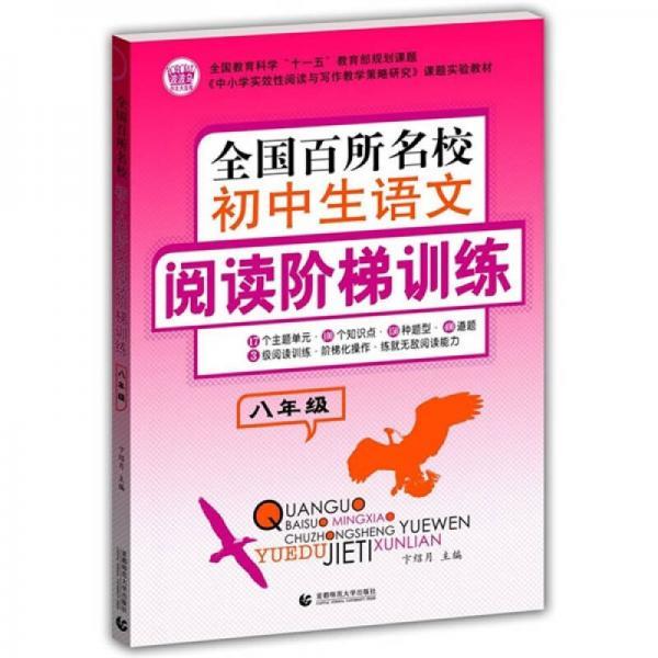 全国百所名校初中生语文阅读阶梯训练(8年级)