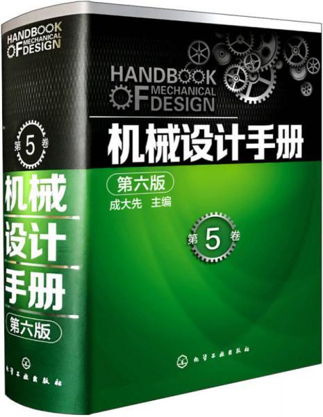 机械设计手册(第六版 第5卷)