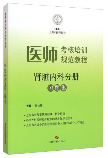 医师考核培训规范教程·肾脏内科分册习题集