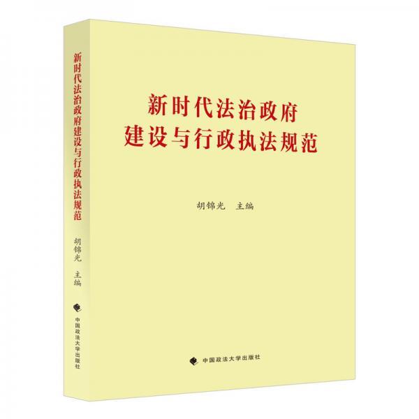 新时代法治政府建设与行政执法规范