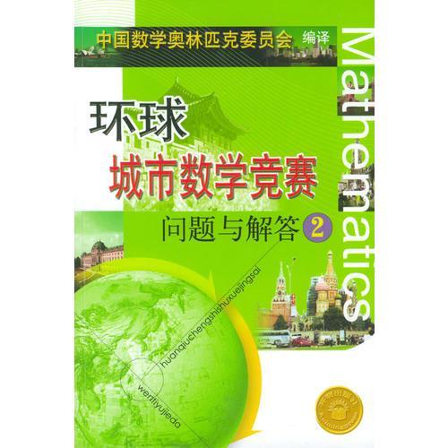 环球城市数学竞赛问题与解答(2)