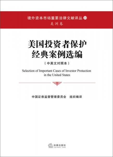 美国投资者保护经典案例选编(中英文对照本)