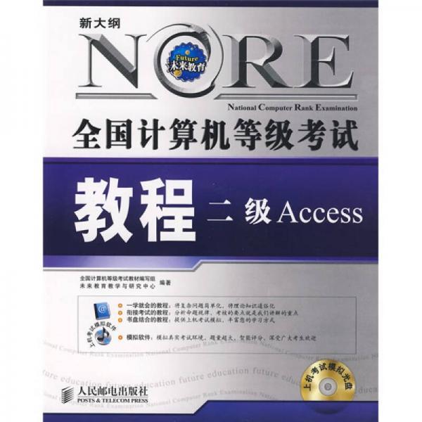 全国计算机等级考试教程:二级Access