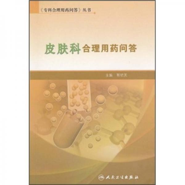《专科合理用药问答》丛书·皮肤科合理用药问答