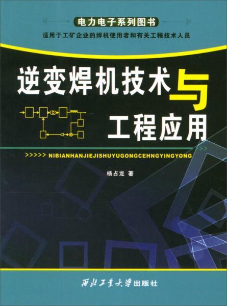 逆变焊机技术与工程应用(适用于工矿企业的焊机使用者和有关工程技术人员)/电力电子系列图书