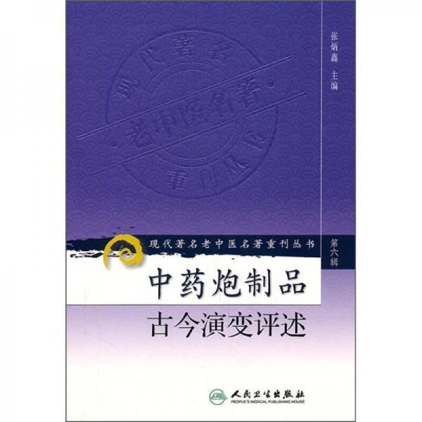 现代著名老中医名著重刊丛书(第六辑)·中药炮制品古今演变评述