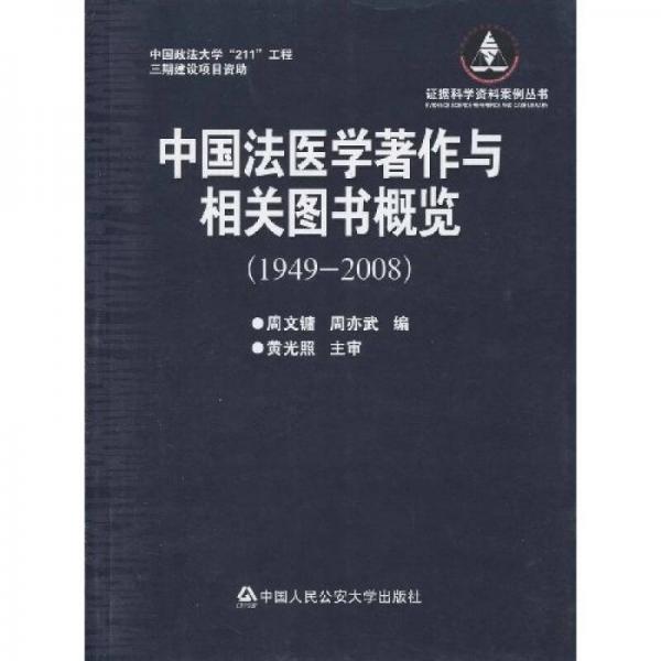 中国法医学著作与相关图书概览(1949-2008)