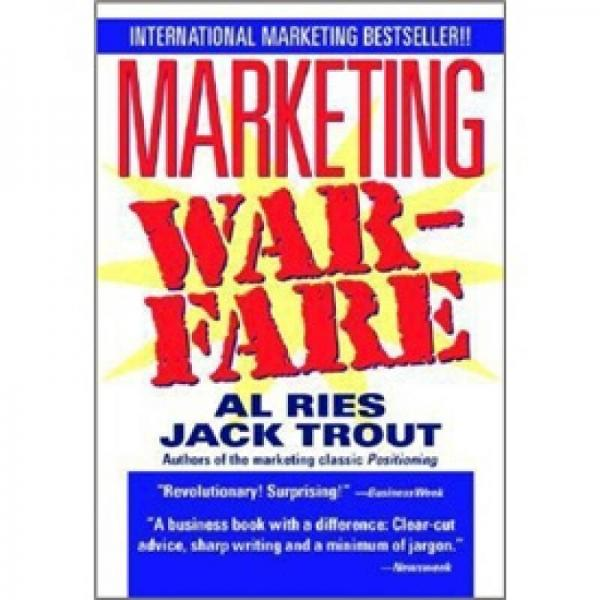 Marketing Warfare 营销战