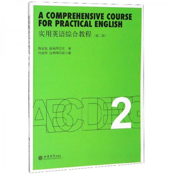 实用英语综合教程(第2册)