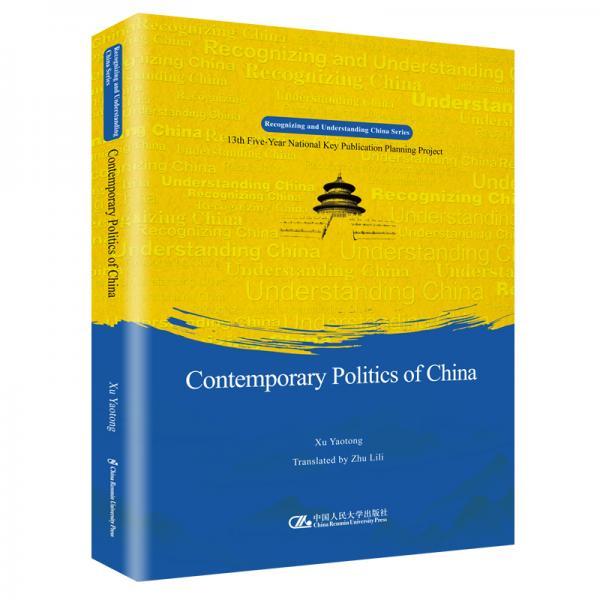 """当代中国政治(英文版)(""""认识中国·了解中国""""书系)"""